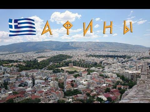 Афины / Коринфский канал / Греция