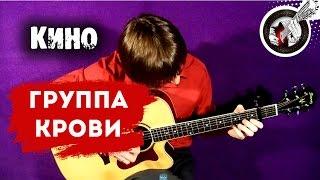 Группа крови на гитаре | Фингерстайл (+табы)