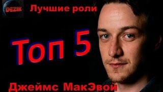 Топ 5 Лучших ролей  Джеймса Макэвой – Лучшие фильмы  Джеймс Макэвой