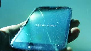 그레이필름(GrayFilm) '보호필름' 가사 자막. …