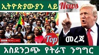 Ethiopian - American - ትራምፕ ኢትዮጵያውያን ላይ ተፅዕኖ እያደረሰ ነው ?