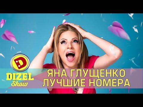 Лучшие приколы с девушками - Яна Глущенко из Дизель шоу Украина