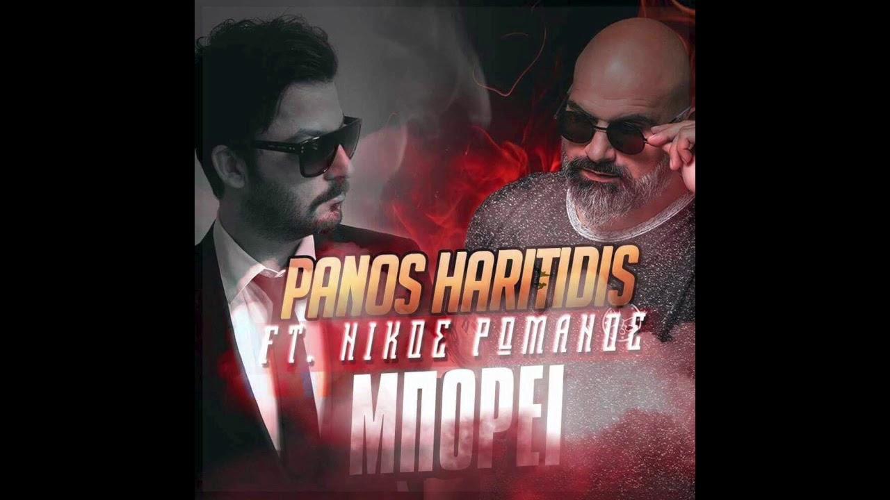 PANOS HARITIDIS ft ΝΙΚΟΣ ΡΩΜΑΝΟΣ - Μπορει