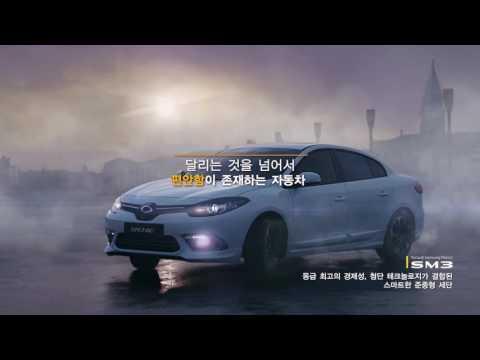 르노삼성자동차 소개영상 / Renault Samsung Motors Introduction