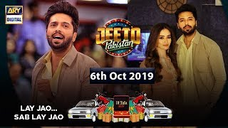 Jeeto Pakistan  Special Guest Sana Javed 6th October 2019