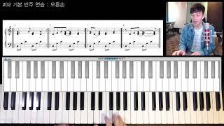 [10분반주법] step3 반주 시작하기 : 오른손 _피아노 반주법_ccm 반주법_강의 강좌 레슨_물감상자