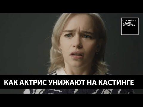 Как актрис унижают на кастинге