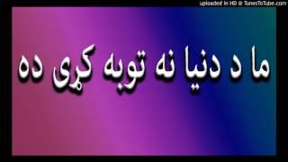 Download Lagu Pashto Nice Song Ma da dunya na tobba kare 2017 mp3