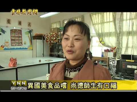 雲林新聞網-台西尚德異國文化美食體驗 - YouTube