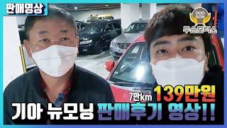 [중고차]기아 뉴모닝 7만km차량 139만원판매 후기영…