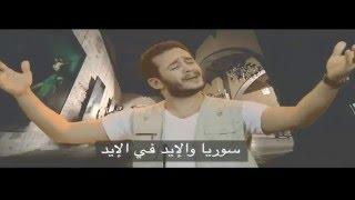 بالفيديو.. 'الإيد في الإيد' أول أغنية مصرية لدعم الشعب السورى بعد اشتعال أزمتهم