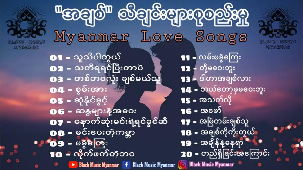 မြန်မာ အချစ်သီချင်းများ စုစည်းမှု / Myanmar Love Songs Album / Nonstop Play / Black Music Myanmar
