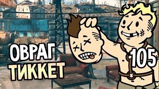 Fallout 4 Прохождение На Русском 105 ОВРАГ ТИККЕТ