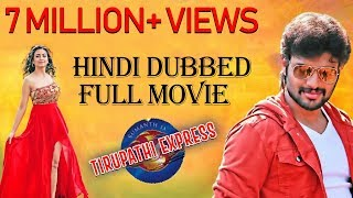 Tirupathi Express - Hindi Dubbed Full Movie |  Sumanth Shailendra, Kriti Kharbanda