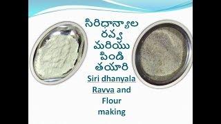 సిరిధాన్యాల రవ్వ మరియు పిండి తయారి /Making of Ravva and flour with millets in Telugu