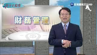 財務管理(商專)