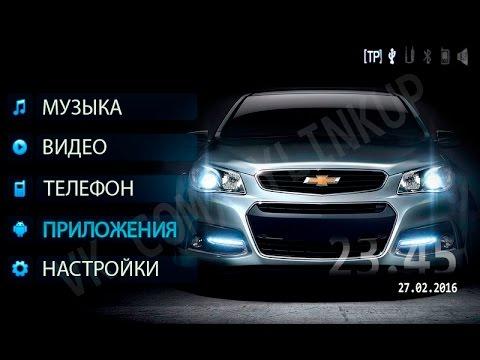 New Theme For Mylink Chevrolet Cruzeaveotracker Youtube