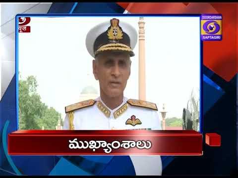 DD News Andhra 1 PM Headlines 31-05-2019