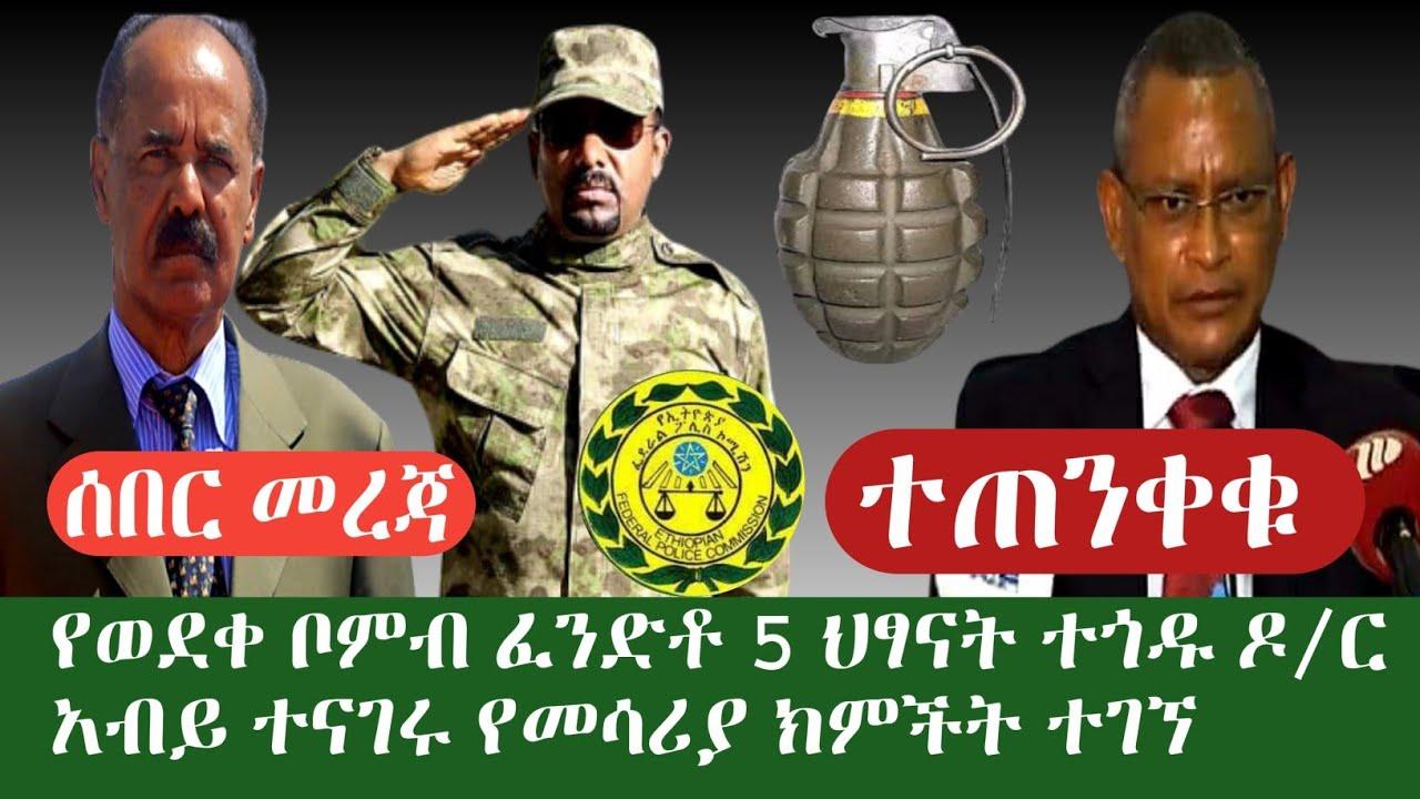 5 children were injured in Ethiopia