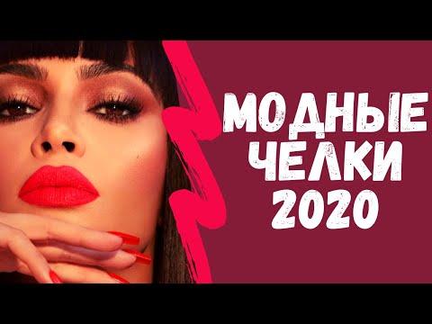 Стриги короче! Челки, которые в ТРЕНДЕ! Сезон 2020!