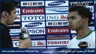 تصريح لاعب المنتخب إبراهيم غالب بعد لقاء قطر HD