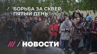 Митинг в центре Екатеринбурга. День пять