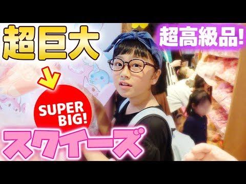デカすぎ!超巨大スクイーズ♪ブルームの超高級品&新作【GIANT SQUISHY】 ひまひまチャンネル