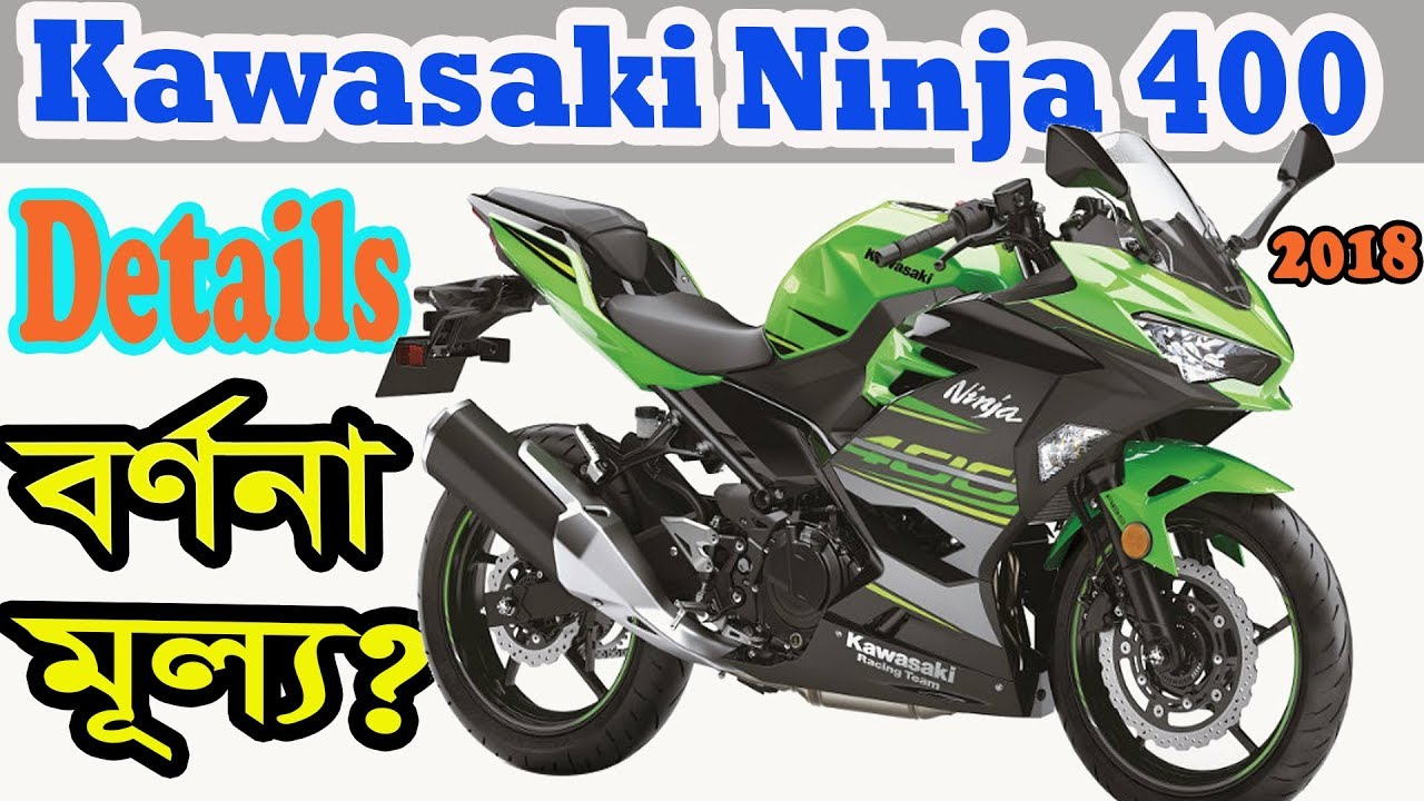 Kawasaki Ninja 400 2018 Details Specification And Price Youtube