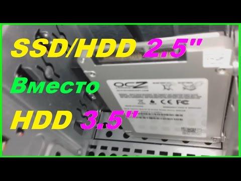 """Как поставить 2.5"""" HDD/SSD в стационарный ПК вместо стандартного 3.5"""""""