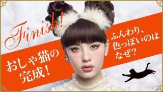 【MAJOLICA MAJORCA 猫のParty Look教學 - 高雅貓女篇】