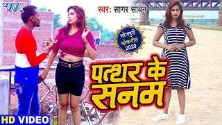 पत्थर के सनम I #Video_Song_2020 I #Sagar Sawan का सबसे दर्दभरा गाना I Pathar Ke Sanam 2020 New Song