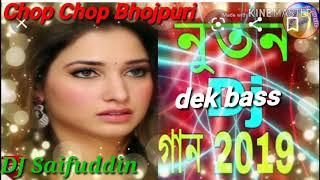 Gambar cover Chop Chop Bhojpuri DJ song DJ Saifuddin 2019