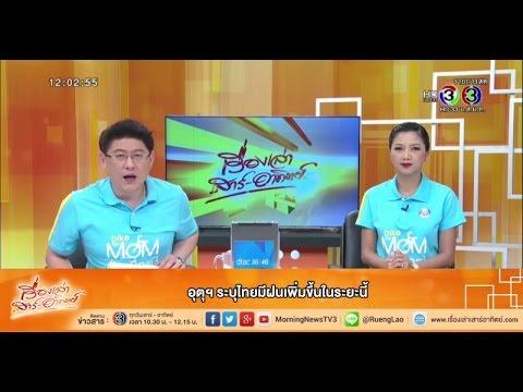 เรื่องเล่าเสาร์-อาทิตย์ อุตุฯ ระบุไทยมีฝนเพิ่มขึ้นในระยะนี้ (19ก.ค.58)