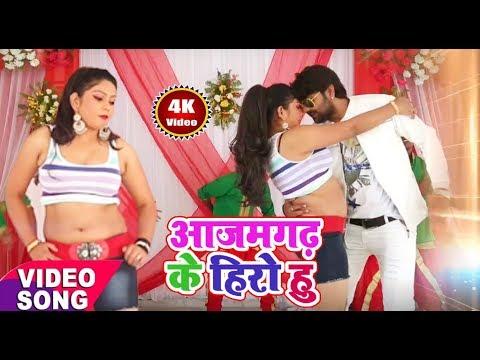 #Samar_Singh का New Bhojpuri #Video_Song | आजमगढ़ के हीरो हूँ Azamgrh Ke Hero Hu | PragatiFilms