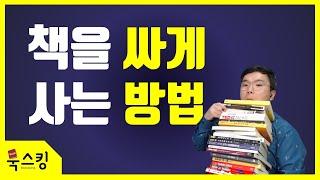 책 싸게 사는 5가지 방법 꿀팁 | 책 더 저렴하게 사…