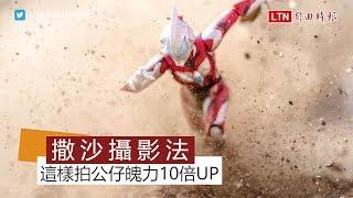 想把模型拍得超有魄力? 日本網友這招讓照片臨場感加倍 thumbnail