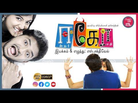 EGO Full movie | INDIAN MOVIES WITH ENGLISH SUBTITLES | Bala Saravana, Anaawara Kumar, Vel