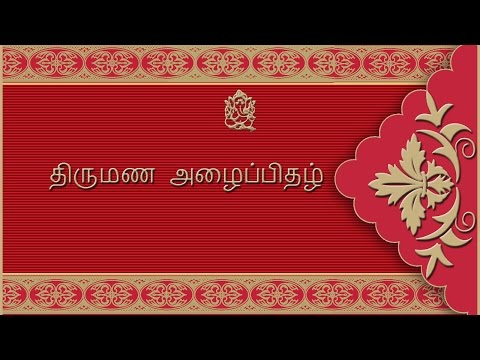 How To Design A Wedding Invitation Card Front Page In Tamil