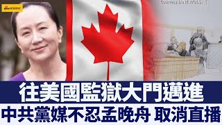 孟晚舟雙重犯罪成立 中共黨媒取消直播 新唐人亞太電視 20200529