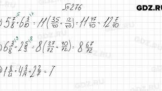 № 276 - Математика 6 класс Мерзляк