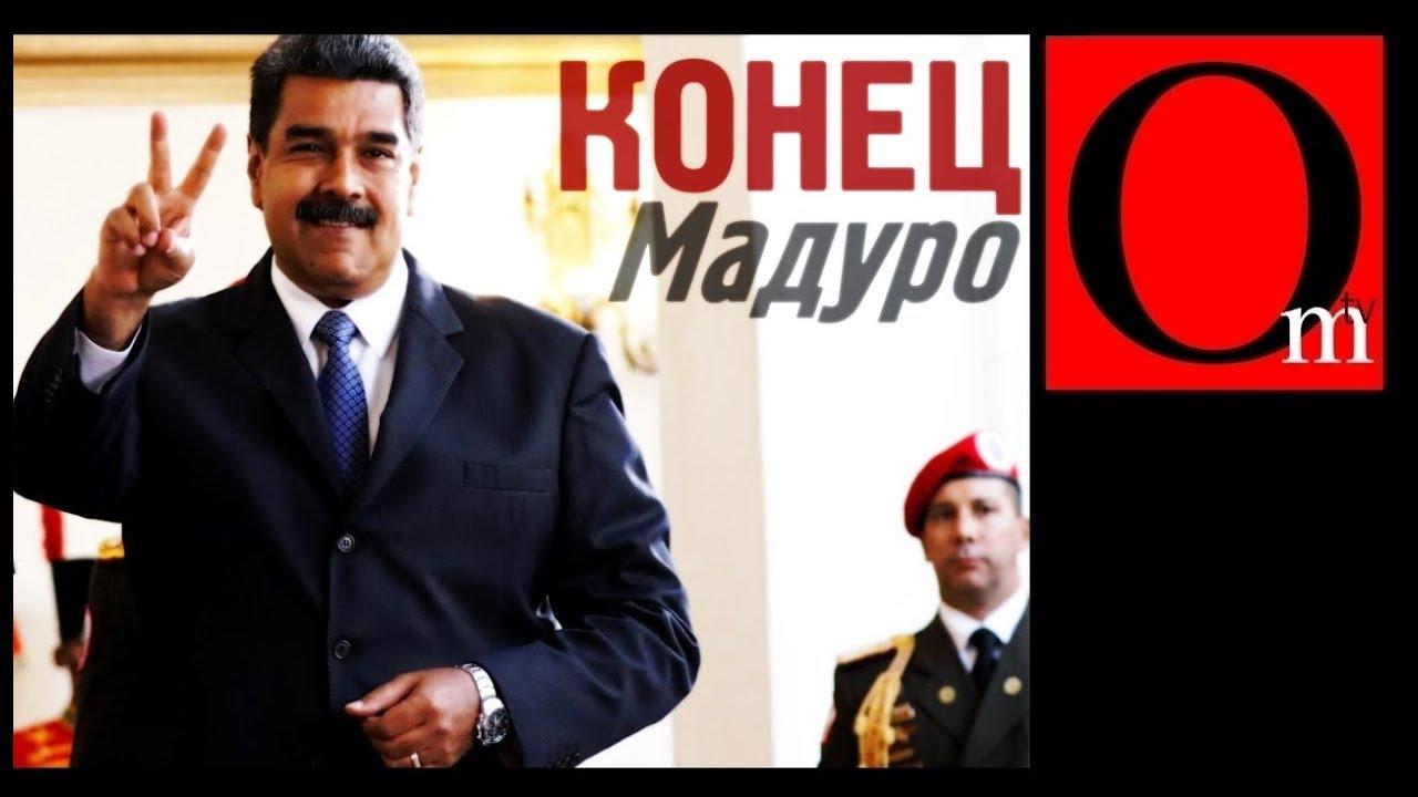 Конец саМадуро. США лишают марионетку Путина нефтяных доходов