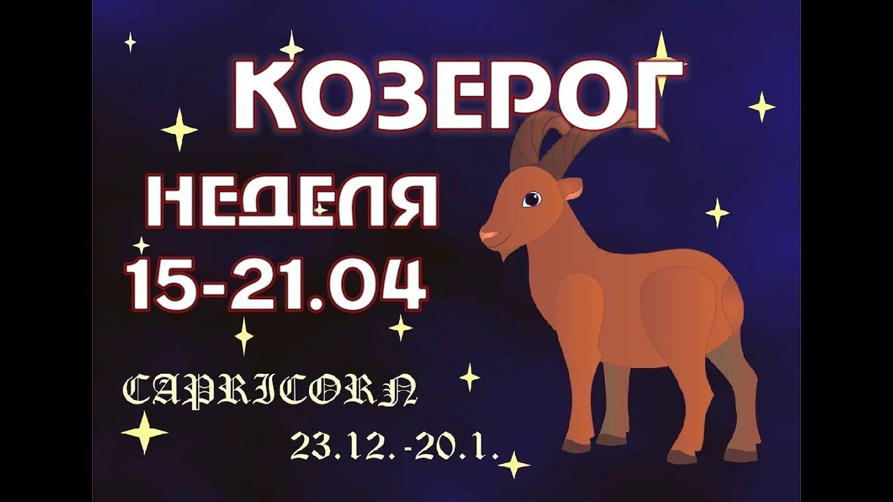 КОЗЕРОГ гороскоп ТАРО неделя с 15-21 АПРЕЛЯ