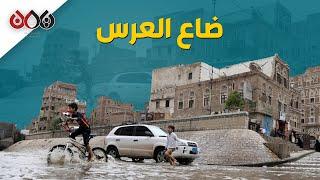 شاهد.. سيول الأمطار تقتحم خيمة عرس في العاصمة صنعاء