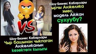 Чырдан чыкпаган Анжелика | Ким Сулуу: Анжелика vs Айжан ? | Шоу-Бизнес