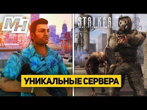 5 УНИКАЛЬНЫХ СЕРВЕРОВ SAMP 2018-2019 ГОДА