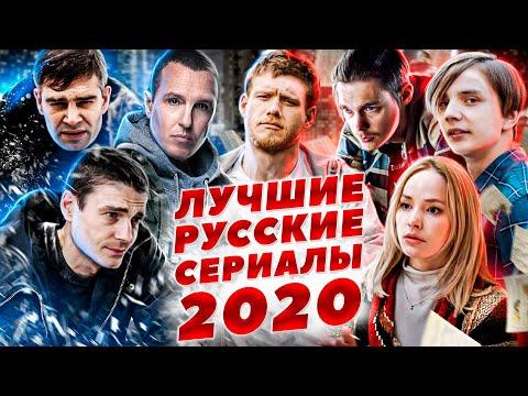 10 лучших русских сериалов 2020 - Ruslar.Biz