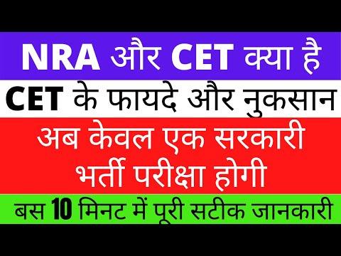 What Is CET? Complete Details(in Hindi)/ NRA और CET क्या है/ CET के फायदे और नुकसान बस 10 मिनट में
