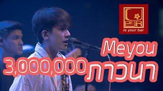 Meyou ภาวนา [Live in U-bar Ubon] [ภาพชัดเสียงชัด]