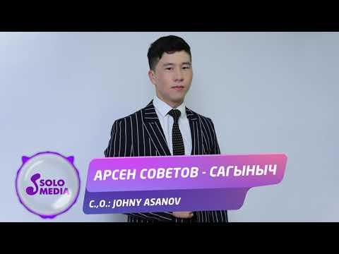 Арсен Cоветов - Сагыныч
