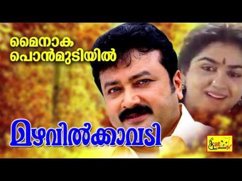 മൈനാക പൊൻമുടിയിൽ | Mazhavilkavadi | Mainaka Ponmudiyil | Evergreen Hit Malayalam Film Song